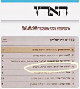 לימור מויאל עיתון הארץ רב מכר